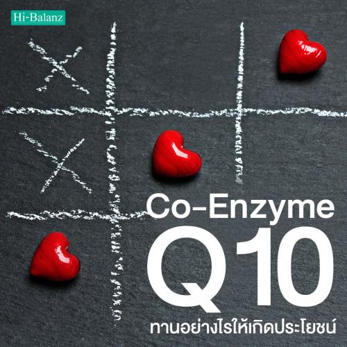 รับประทาน โค-เอนไซม์ คิวเท็น (Co-Enzyme Q10) อย่างไรให้เกิดประโยชน์
