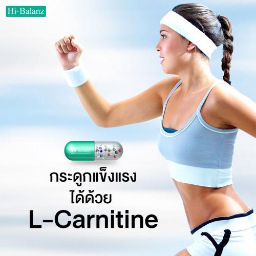 กระดูกแข็งแรงได้ด้วย L-carnitine
