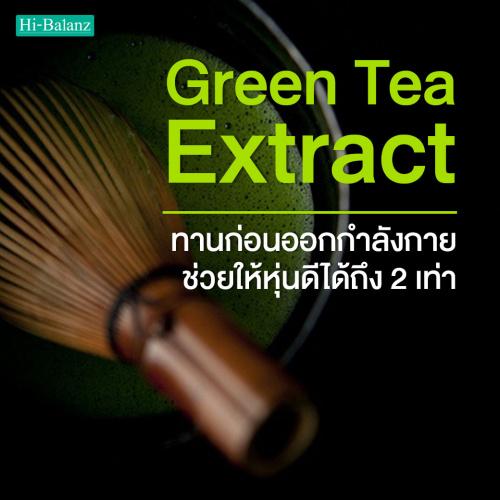 ทานสารสกัดจากชาเขียว (Green Tea Extract) ก่อนออกกำลังกาย ช่วยให้หุ่นดีได้ถึง 2 เท่า