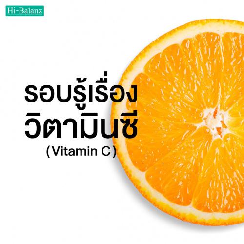 รอบรู้เรื่องวิตามินซี (Vitamin C) !! ก่อนคิดจะทานอาหารเสริม