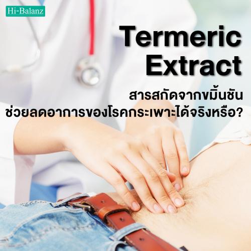 สารสกัดจากขมิ้นชัน(Termeric Extract) ช่วยลดอาการของโรคกระเพาะได้จริงหรือ?