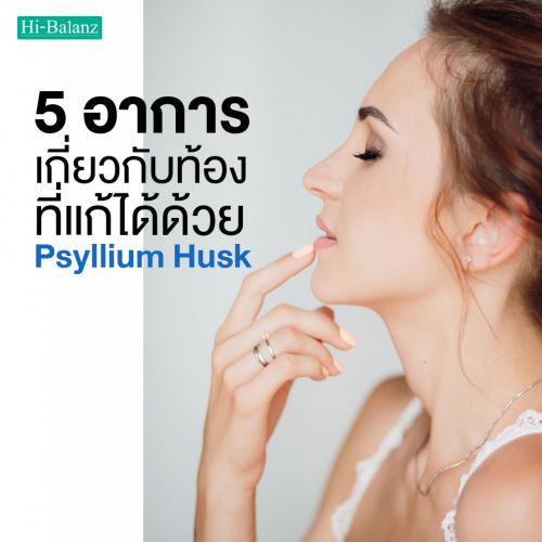 5 อาการเกี่ยวกับท้อง ที่แก้ได้ด้วย ไซเลียม ฮัสค์ (Psyllium Husk)