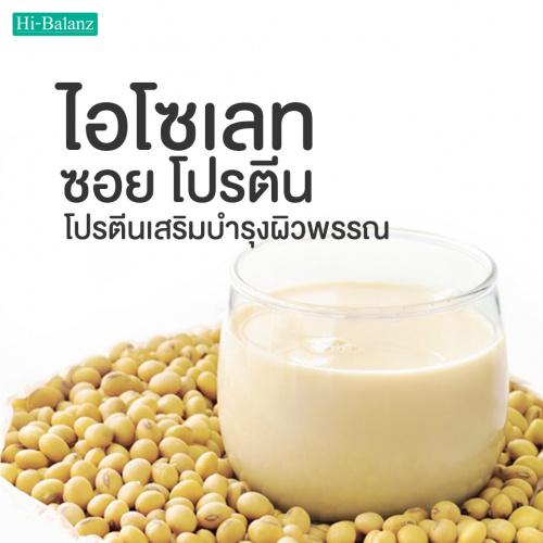 ไอโซเลท ซอย โปรตีน โปรตีนเสริมบำรุงผิวพรรณ