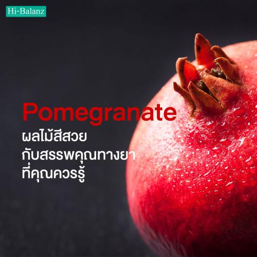 สารสกัดจากเมล็ดทับทิม (Pomegranate) ผลไม้สีสวยกับสรรพคุณทางยาที่คุณควรรู้