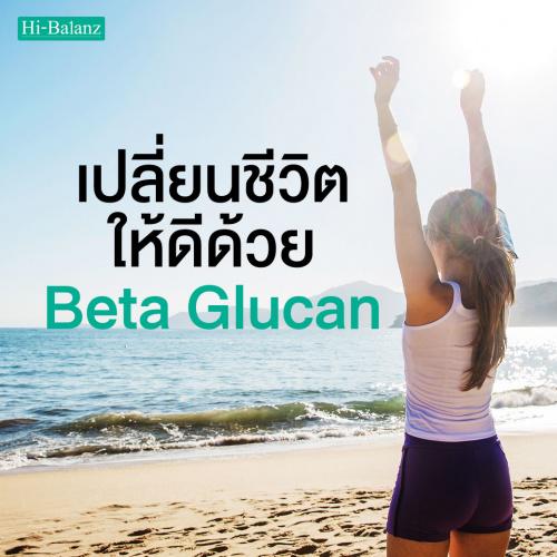 เปลี่ยนชีวิตให้ดีด้วยเบต้า กลูแคน (Beta Glucan)