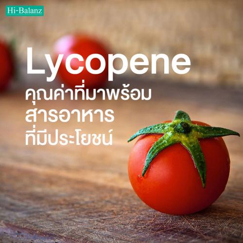 ไลโคพีน (Lycopene) สารสกัดจากมะเขือเทศ อีกหนึ่งคุณค่าที่มาพร้อมสารอาหารที่มีประโยชน์