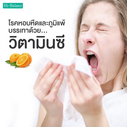 โรคหอบหืดและภูมิแพ้ บรรเทาด้วยวิตามินซี