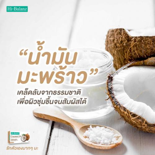 น้ำมันมะพร้าว (Coconut Oil) เคล็ดลับจากธรรมชาติ เพื่อผิวชุ่มชื้นจนสัมผัสได้