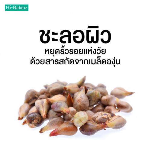 ชะลอผิว หยุดริ้วรอยแห่งวัยด้วยสารสกัดจากเมล็ดองุ่น