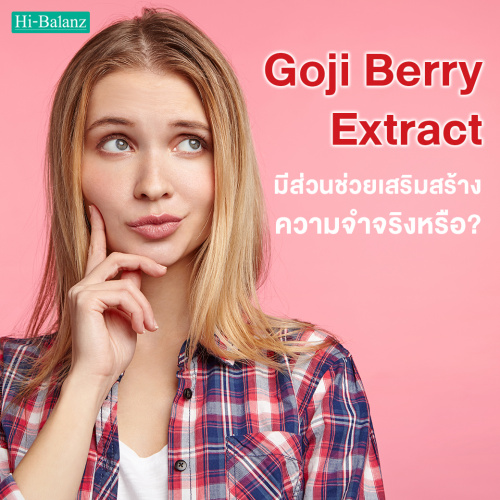 สารสกัดจากโกจิเบอร์รี่ (Goji Berry Extract) มีส่วนช่วยเสริมสร้างความจำจริงหรือ?