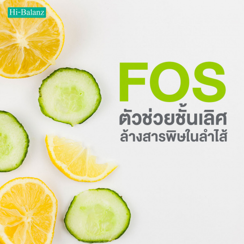 Fructo Oligosaccharide (FOS) ตัวช่วยชั้นเลิศ! ล้างสารพิษในลำไส้