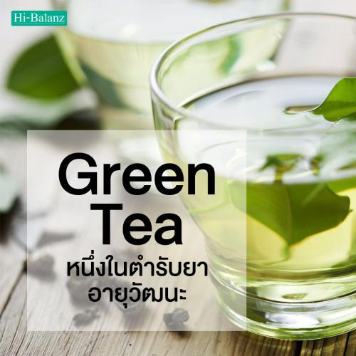 ชาเขียว (Green Tea) หนึ่งในตำรับยาอายุวัฒนะ