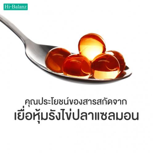 คุณประโยชน์ของสารสกัดจากเยื่อหุ้มรังไข่ปลาแซลมอน
