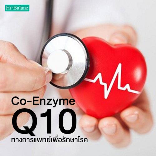 การใช้โค-เอนไซม์ คิวเท็น (Co-Enzyme Q10) ในทางการแพทย์เพื่อรักษาโรค