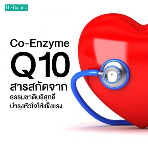 โคเอ็นไซม์ คิวเท็น ( Coenzyme Q10) สารสกัดธรรมชาติบริสุทธิ์ ที่บำรุงหัวใจให้แข็งแรง