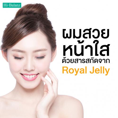 ผมสวยหน้าใสด้วยสารสกัดจากนมผึ้ง (Royal jelly)