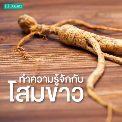 ทำความรู้จักกับ โสมขาว (Ginseng) ราชาแห่งสมุนไพร