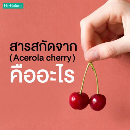 สารสกัดจากอะเซโรล่า เชอร์รี่ (Acerola cherry) คืออะไร