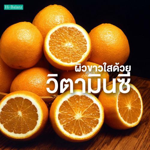 ผิวขาวใสด้วย วิตามินซี (Vitamin C)
