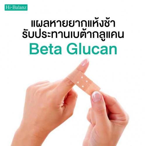 แผลหายยาก เบต้า กลูแคน (Beta Glucan) ช่วยได้