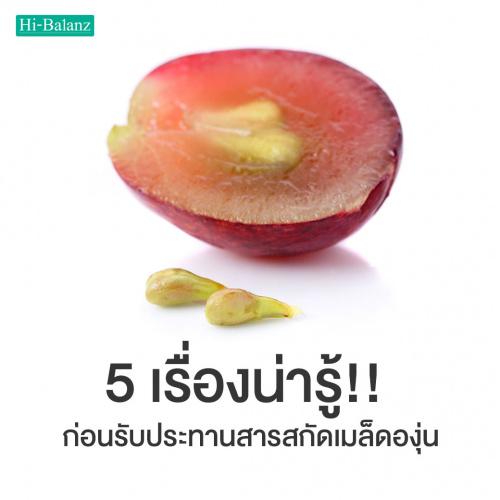 5 เรื่องน่ารู้!! ก่อนรับประทานสารสกัดเมล็ดองุ่น