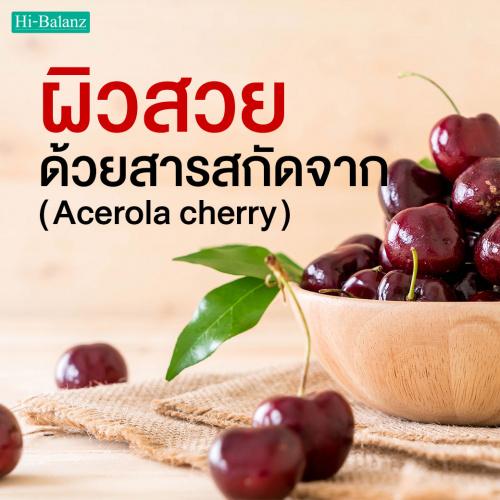 ผิวพรรณสวยด้วย สารสกัดจากอะเซโรล่า เชอร์รี่ (Acerola Cherry)