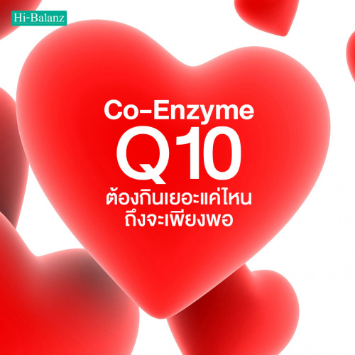Co-Enzyme Q10 (โค-เอนไซม์ คิวเท็น) ต้องกินเยอะแค่ไหนถึงจะเพียงพอ