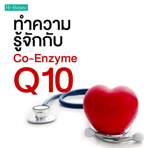 ทำความรู้จักกับโค-เอนไซม์ คิวเท็น (Co-Enzyme Q10)