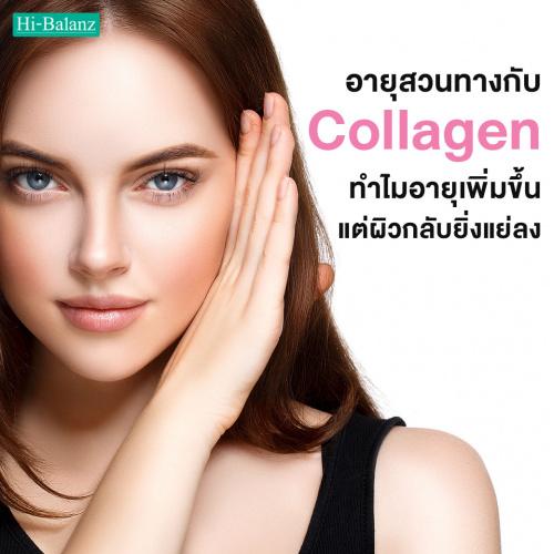อายุสวนทางกับคอลลาเจน (Collagen) ทำไมอายุเพิ่มขึ้น แต่ผิวกลับยิ่งแย่ลง