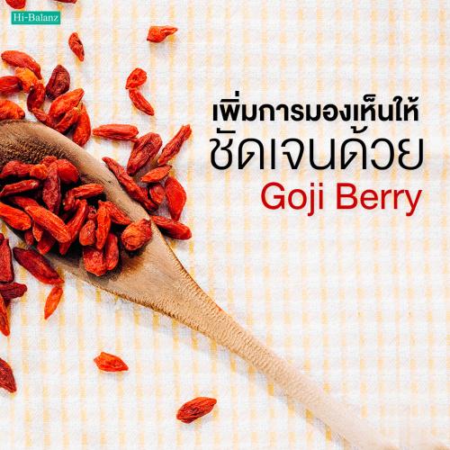 เพิ่มการมองเห็นที่ชัดเจนด้วยโกจิเบอร์รี่ (Goji Berry)