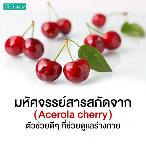 มหัศจรรย์สารสกัดจากอะเซโรล่า เชอร์รี่ (Acerola Cherry) ตัวช่วยดีๆที่ช่วยดูแลร่างกาย