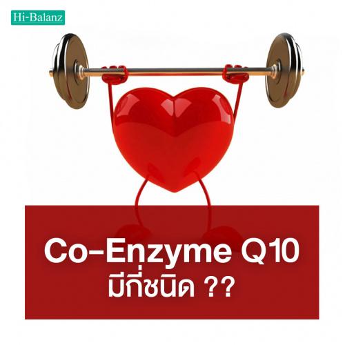 โค-เอนไซม์ คิวเทน (Co-Enzyme Q10) มีกี่ชนิด?