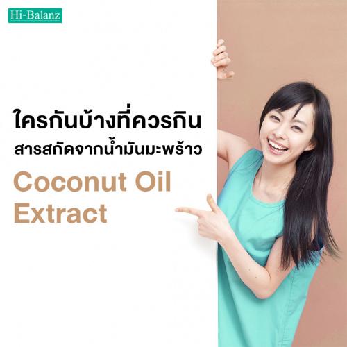 ใครกันบ้างที่ควรกินสารสกัดจากน้ำมันมะพร้าว (Coconut Oil Extract)