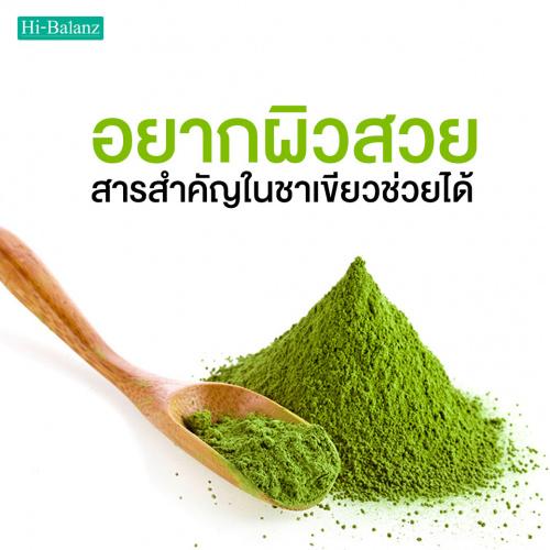 อยากผิวสวย สารสำคัญในชาเขียว (Green Tea) ช่วยได้