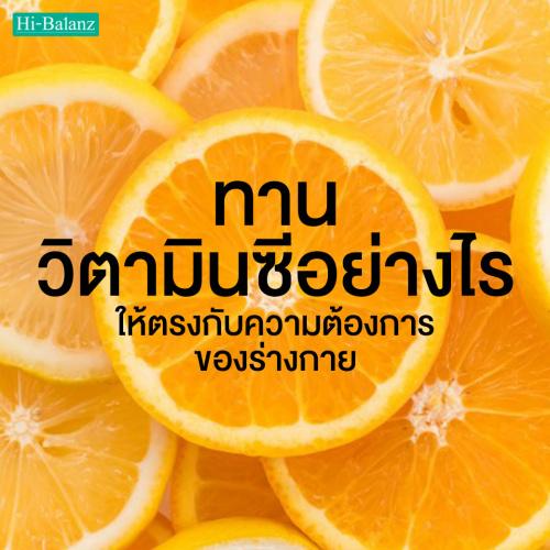 ทานอาหารเสริมวิตามินซี (Vitamin C) อย่างไร ให้ตรงกับความต้องการของร่างกาย