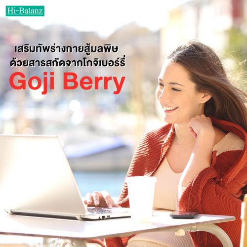 เสริมทัพร่างกายสู้มลพิษ ด้วยสารสกัดจากโกจิเบอร์รี่ (Goji Berry)