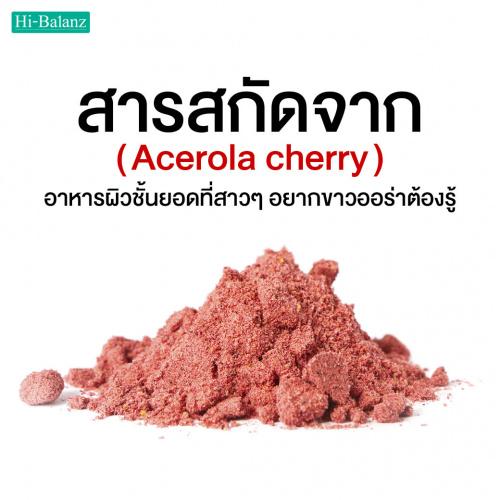 สารสกัดจากอะเซโรล่า เชอร์รี่ (Acerola Cherry) อาหารผิวชั้นยอดที่สาวๆอยากขาวออร่าต้องร