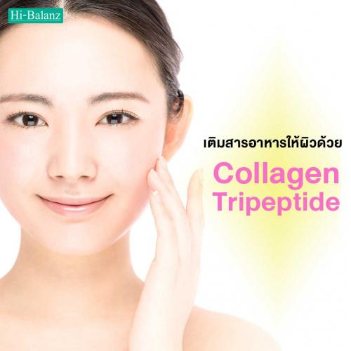 เติมสารอาหารให้ผิวด้วยคอลลาเจนไตรเปปไทด์ (Collagen Peptide)