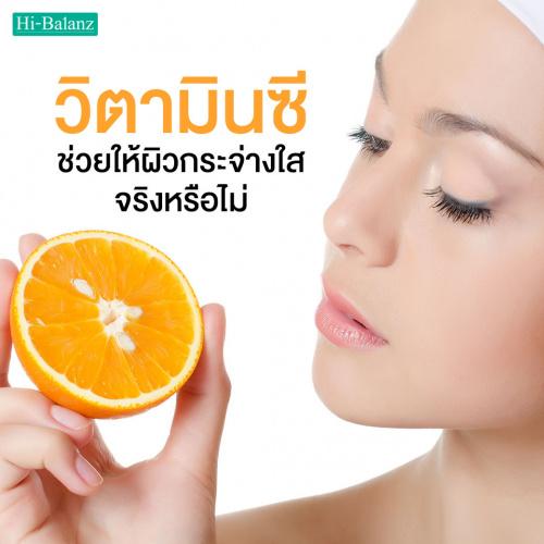 วิตามินซี (Vitamin C) ช่วยให้ผิวกระจ่างใสจริงหรือไม่