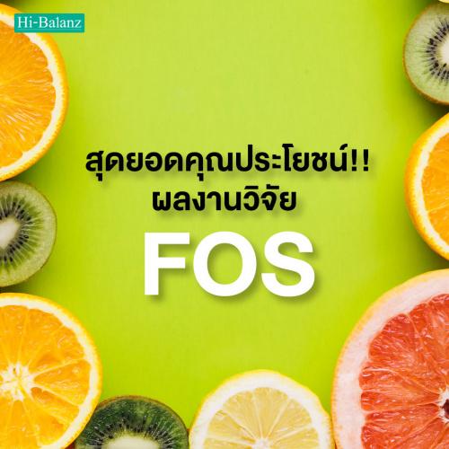 สุดยอดคุณประโยชน์!!จากผลงานวิจัย Fructo Oligosaccharide (FOS)