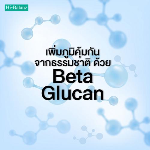 วิธีเพิ่มภูมิคุ้มกันจากธรรมชาติ ด้วยเบต้า กลูแคน (Beta Glucan)