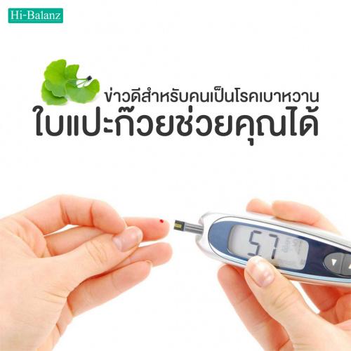 ข่าวดีสำหรับคนเป็นโรคเบาหวาน ใบแปะก๊วยช่วยคุณได้