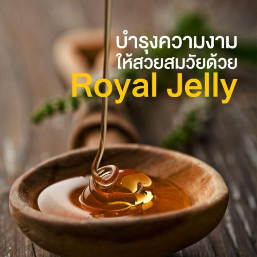 บำรุงความงามให้สวยสมวัยด้วยสารสกัดจากนมผึ้ง (Royal jelly)
