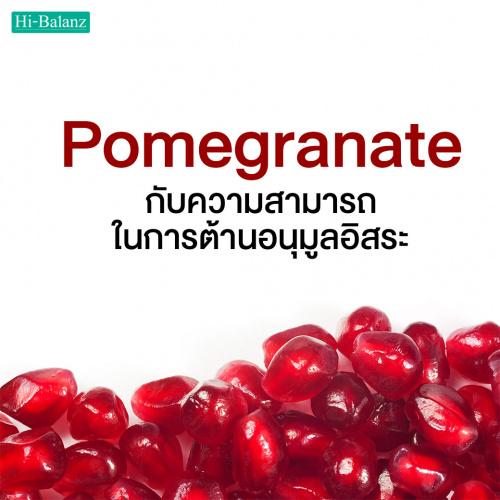 สารสกัดจากเมล็ดทับทิม (Pomegranate) กับความสามารถต้านอนุมูลอิสระ