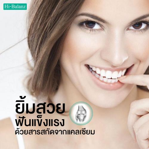 ยิ้มสวย ฟันแข็งแรง ด้วยสารสกัดจากแคลเซียม