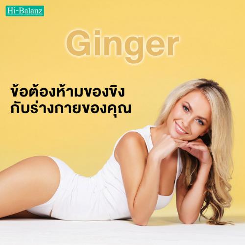 """ข้อห้ามของ """"ขิง"""" กับร่างกายของคุณ (Ginger)"""