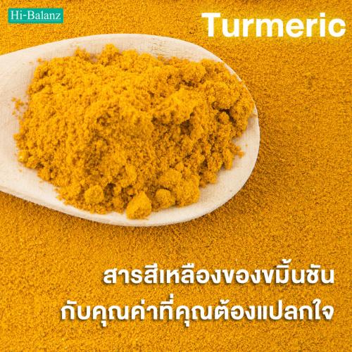 สารสีเหลืองในขมิ้น (Turmeric) กับคุณค่าที่คุณต้องแปลกใจ