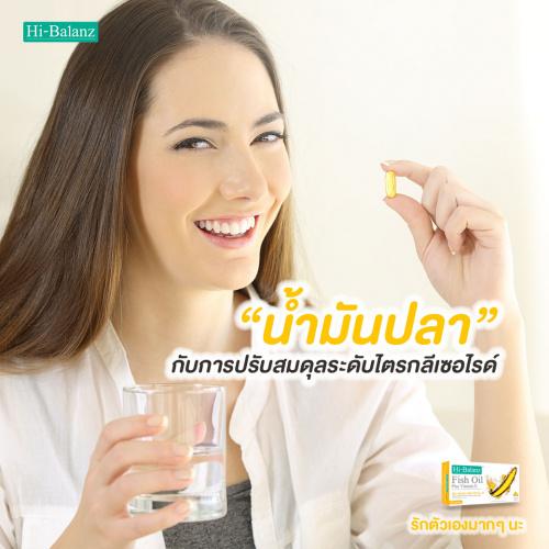 น้ำมันปลา (Fish Oil) กับการปรับสมดุลระดับไตรกลีเซอไรด์
