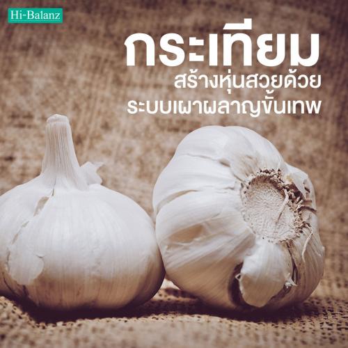 สารสกัดจากกระเทียม (Garlic Extract) สร้างหุ่นสวยด้วยระบบเผาผลาญขั้นเทพ