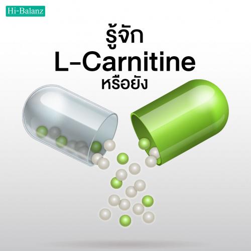 รู้จัก L-Carnitine หรือยัง ?
